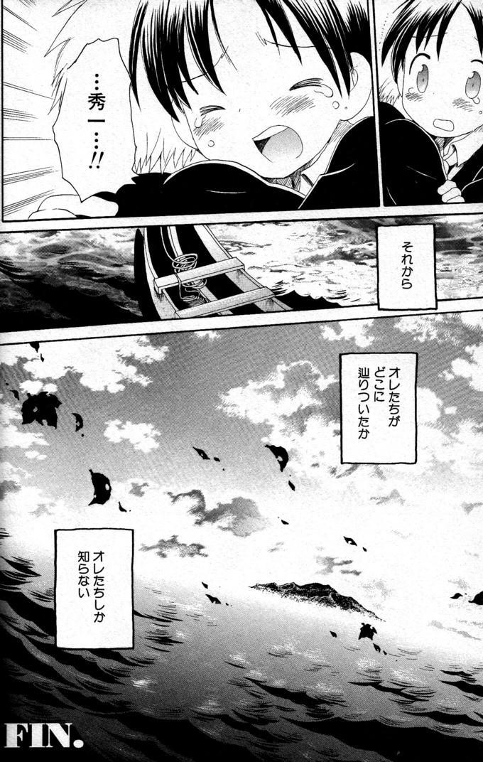 Kimi o Tsurete Iku Fune - The Ship which Takes you. 30