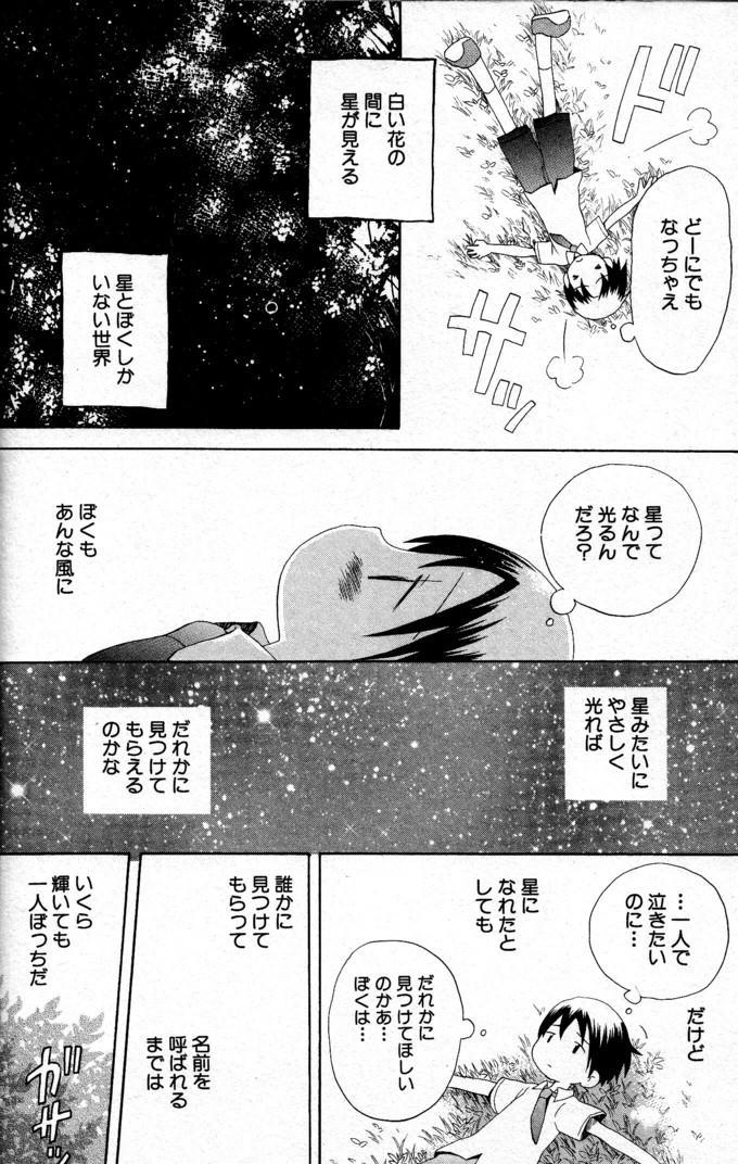 Kimi o Tsurete Iku Fune - The Ship which Takes you. 32