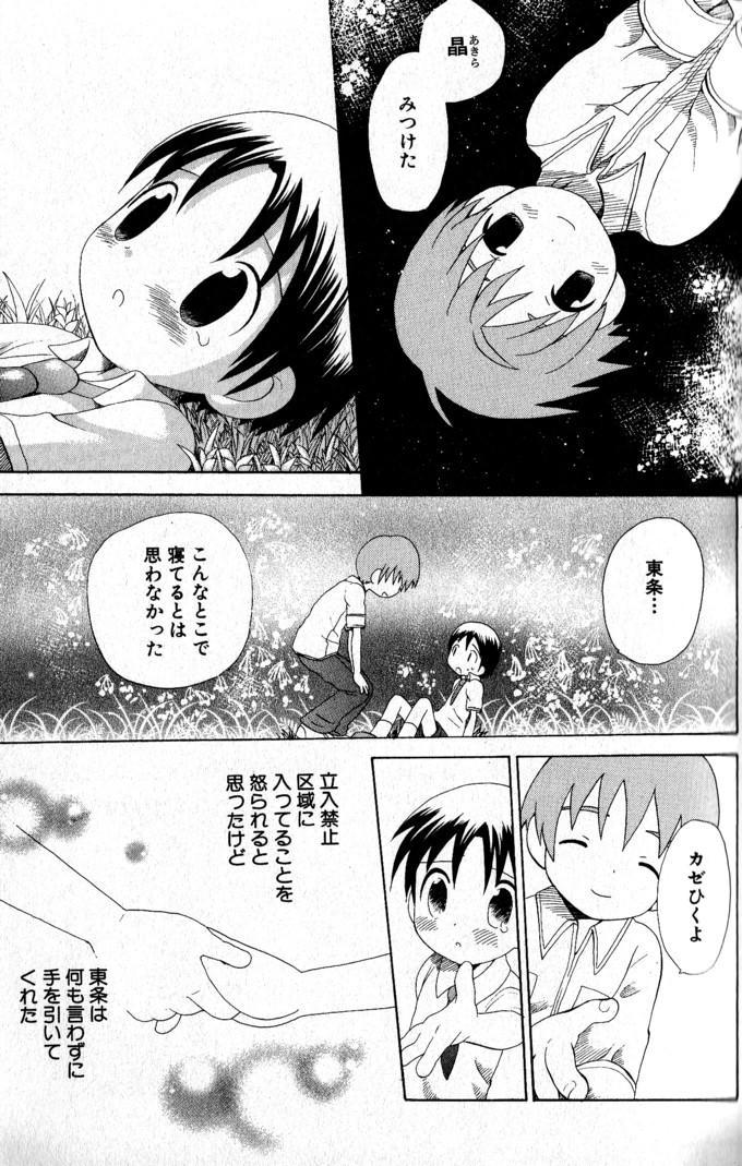 Kimi o Tsurete Iku Fune - The Ship which Takes you. 33