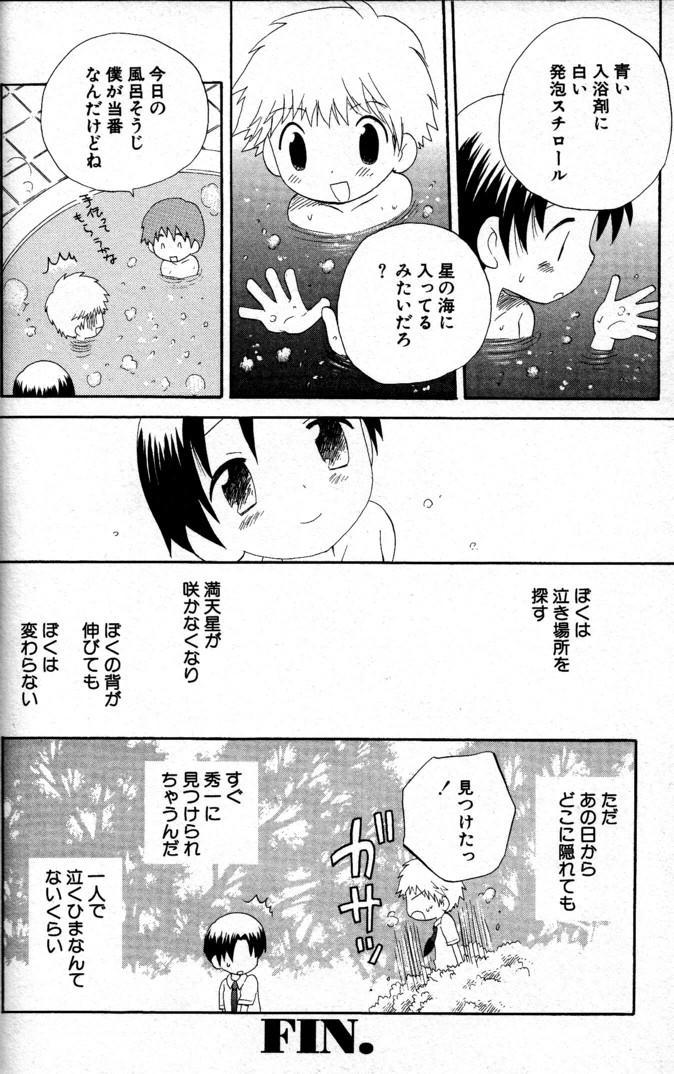 Kimi o Tsurete Iku Fune - The Ship which Takes you. 36