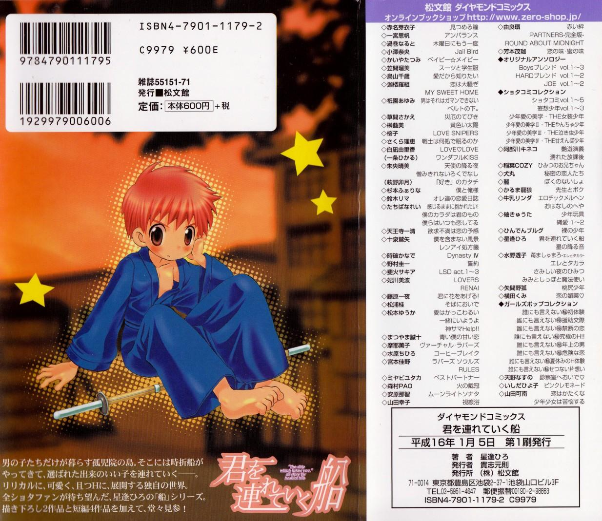 Kimi o Tsurete Iku Fune - The Ship which Takes you. 3