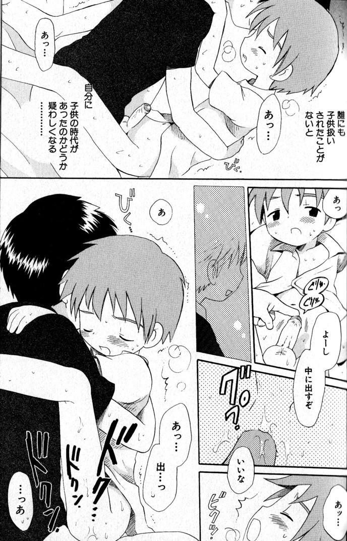 Kimi o Tsurete Iku Fune - The Ship which Takes you. 41