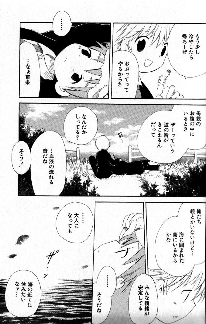 Kimi o Tsurete Iku Fune - The Ship which Takes you. 43
