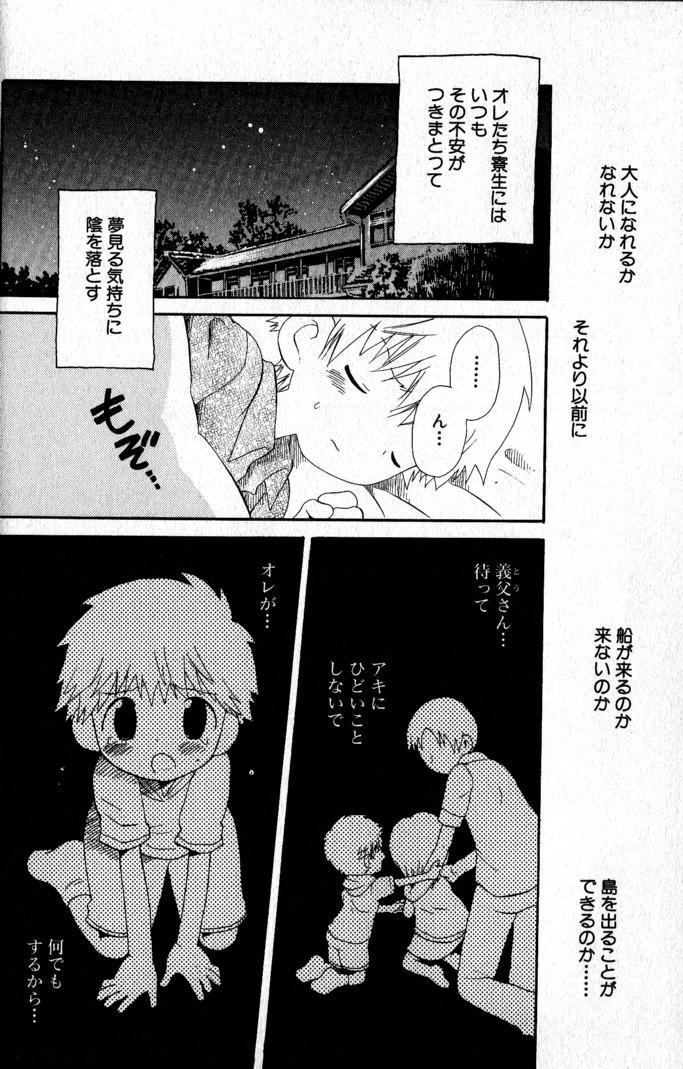 Kimi o Tsurete Iku Fune - The Ship which Takes you. 48