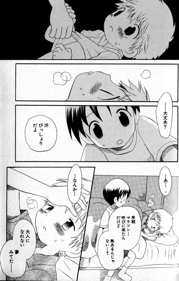 Kimi o Tsurete Iku Fune - The Ship which Takes you. 49