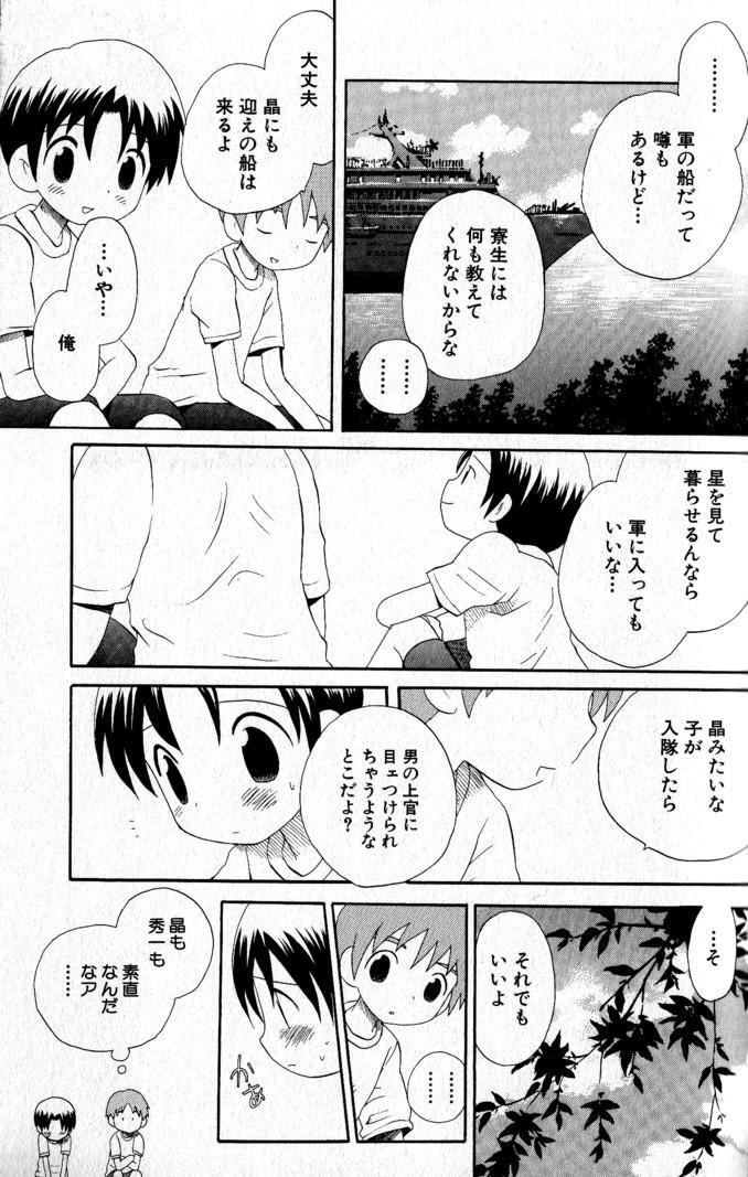 Kimi o Tsurete Iku Fune - The Ship which Takes you. 51