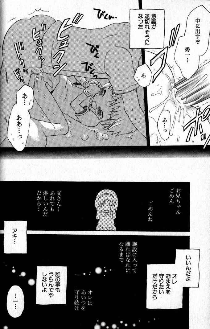 Kimi o Tsurete Iku Fune - The Ship which Takes you. 56