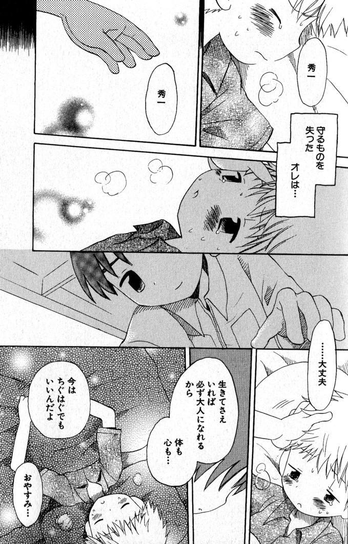Kimi o Tsurete Iku Fune - The Ship which Takes you. 57