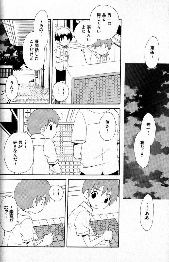 Kimi o Tsurete Iku Fune - The Ship which Takes you. 58
