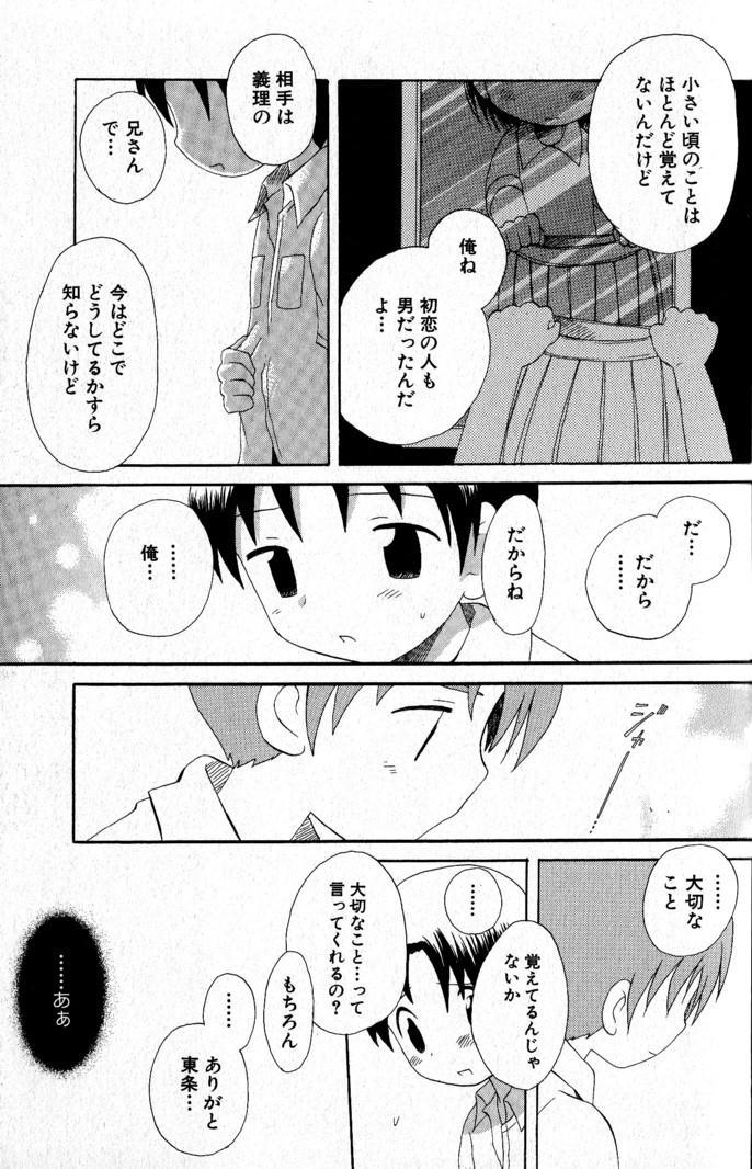 Kimi o Tsurete Iku Fune - The Ship which Takes you. 59