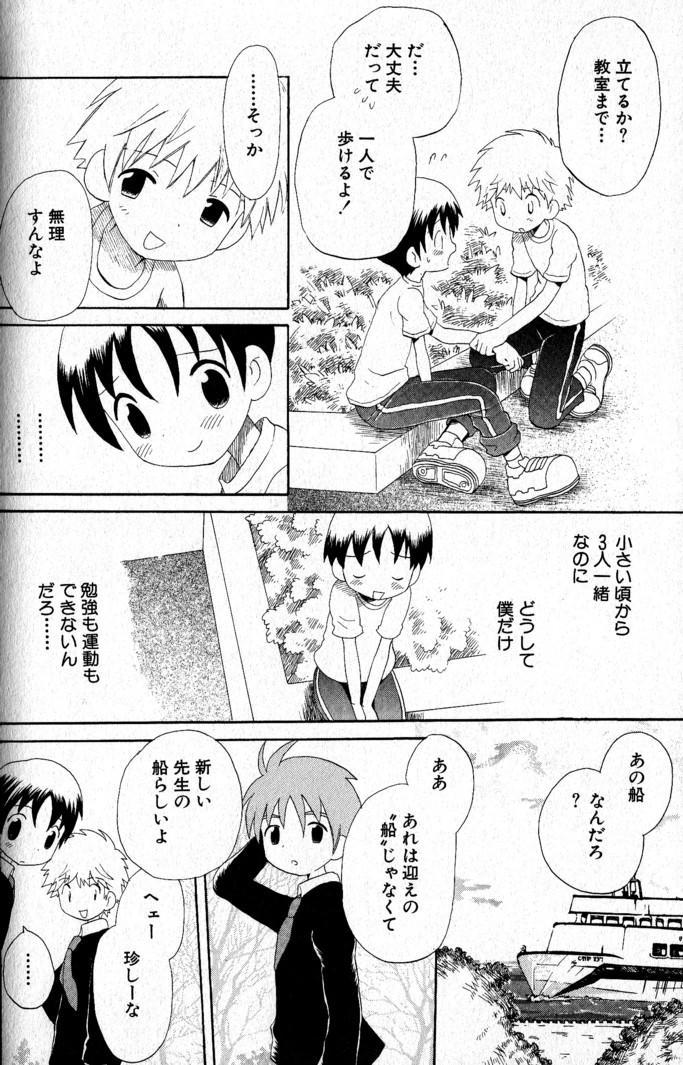 Kimi o Tsurete Iku Fune - The Ship which Takes you. 64