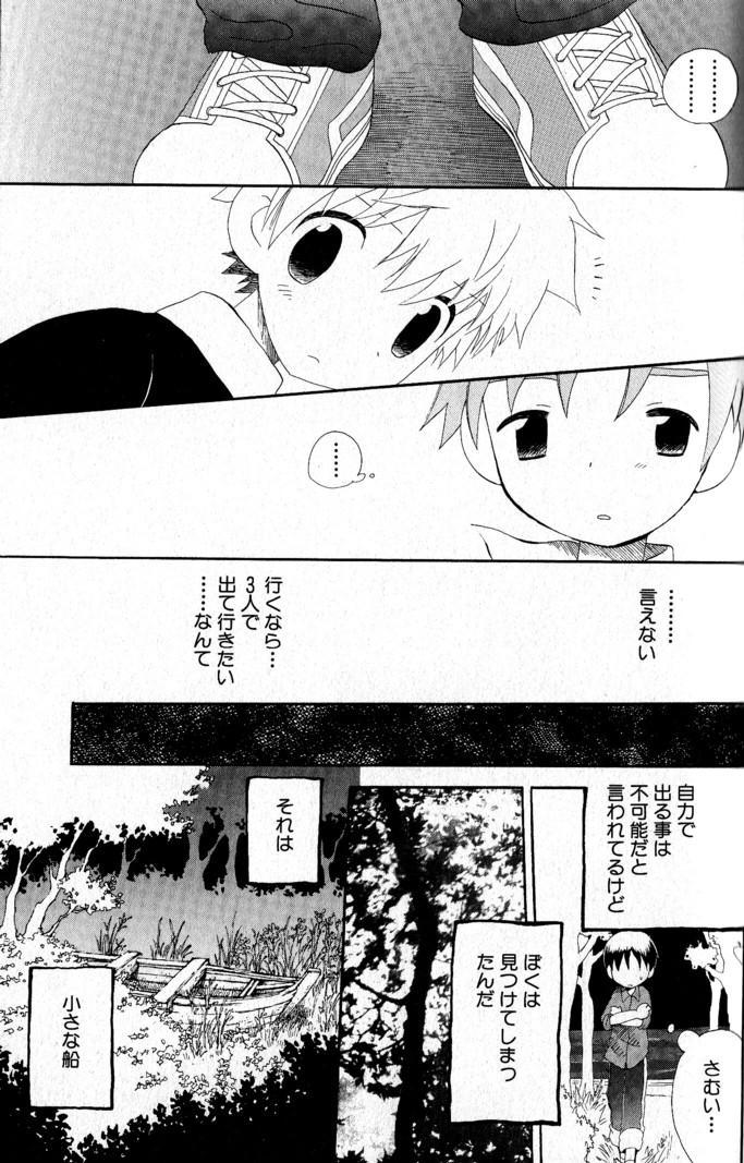 Kimi o Tsurete Iku Fune - The Ship which Takes you. 67
