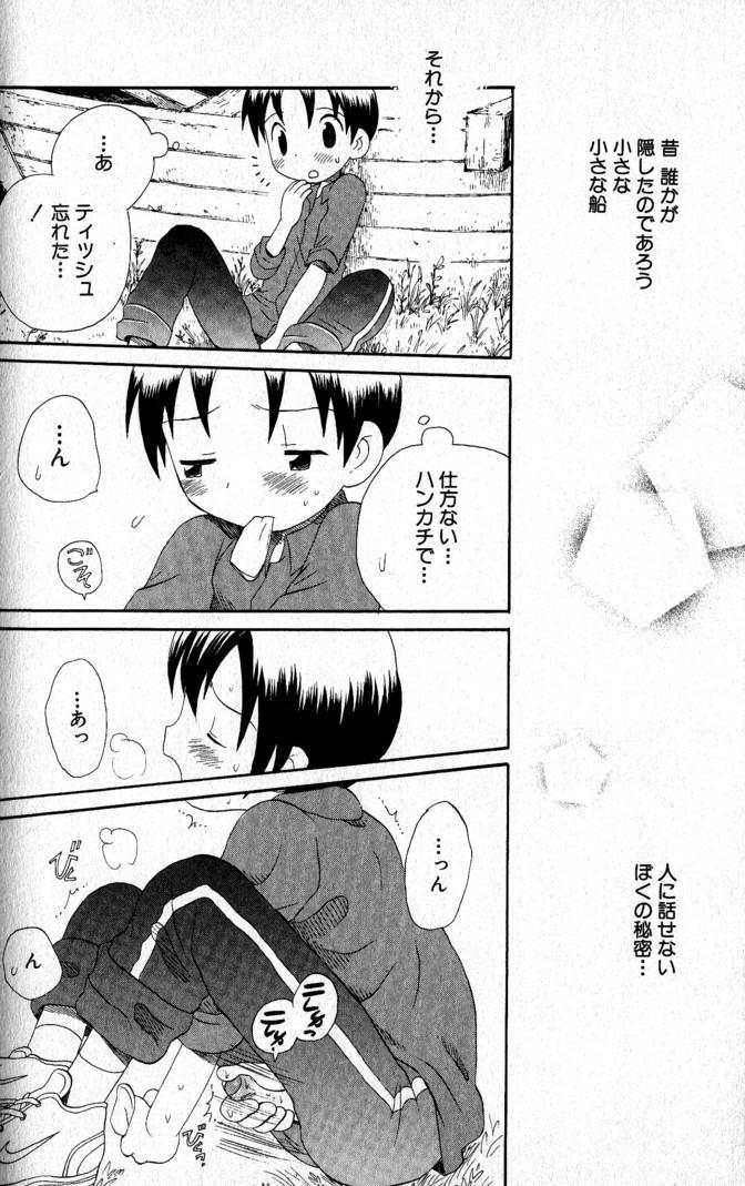 Kimi o Tsurete Iku Fune - The Ship which Takes you. 68