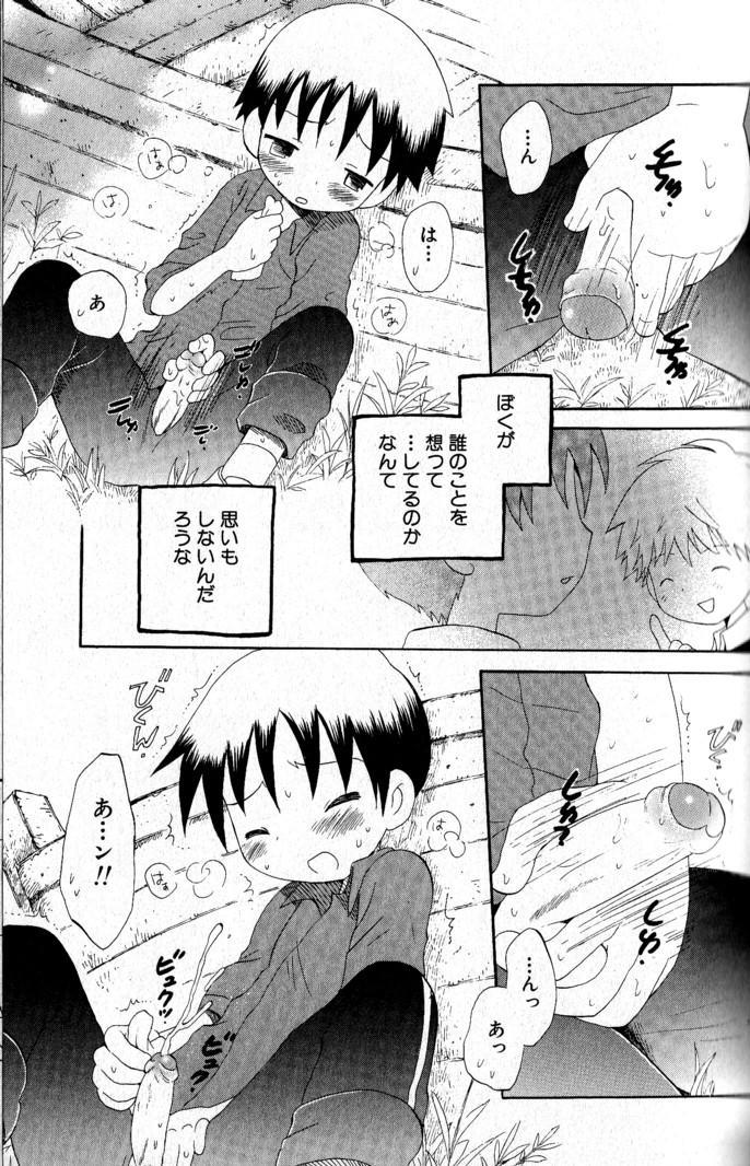 Kimi o Tsurete Iku Fune - The Ship which Takes you. 69