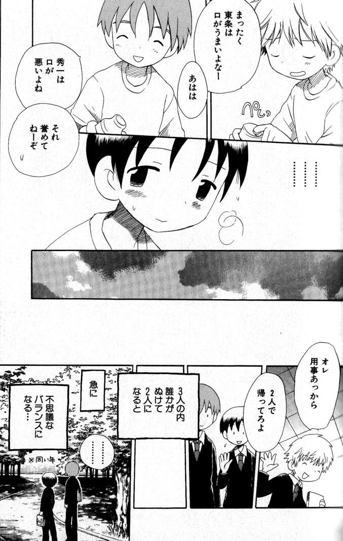 Kimi o Tsurete Iku Fune - The Ship which Takes you. 73