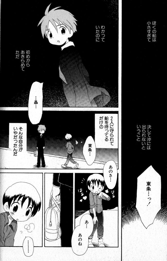 Kimi o Tsurete Iku Fune - The Ship which Takes you. 78