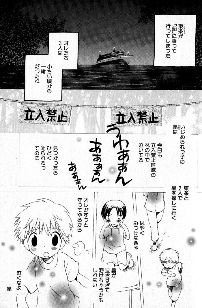 Kimi o Tsurete Iku Fune - The Ship which Takes you. 7