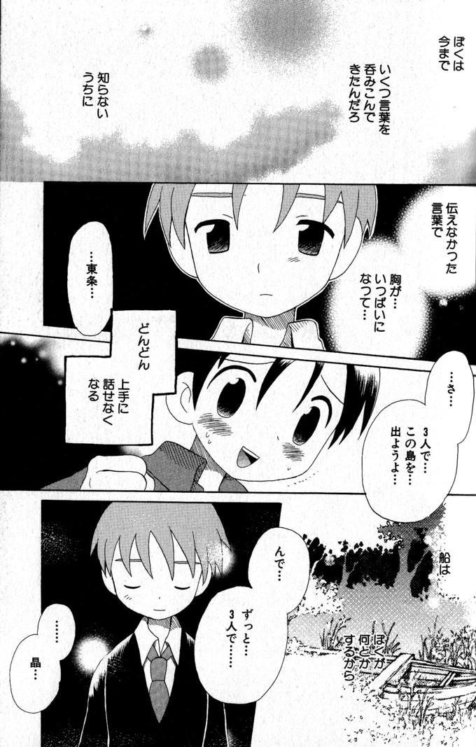 Kimi o Tsurete Iku Fune - The Ship which Takes you. 79