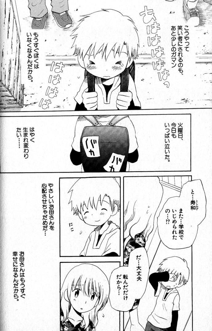 Kimi o Tsurete Iku Fune - The Ship which Takes you. 86