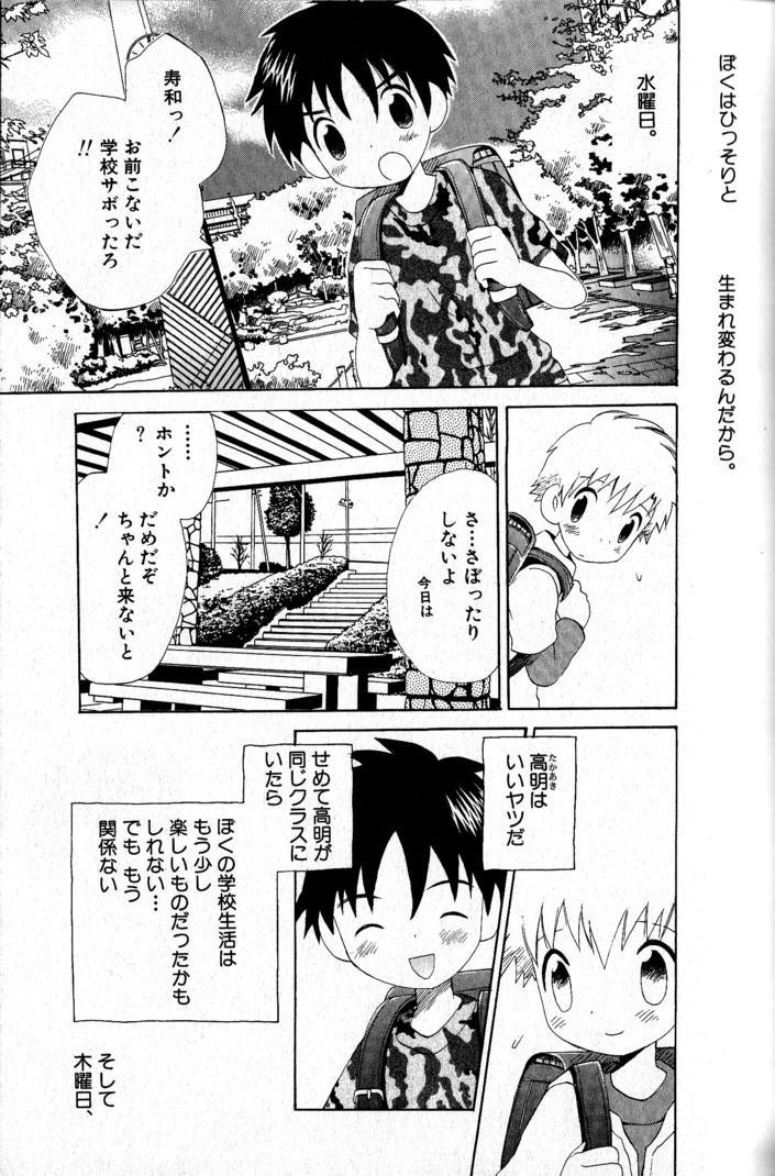 Kimi o Tsurete Iku Fune - The Ship which Takes you. 87