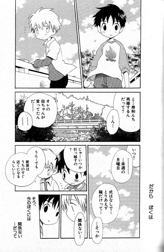 Kimi o Tsurete Iku Fune - The Ship which Takes you. 89