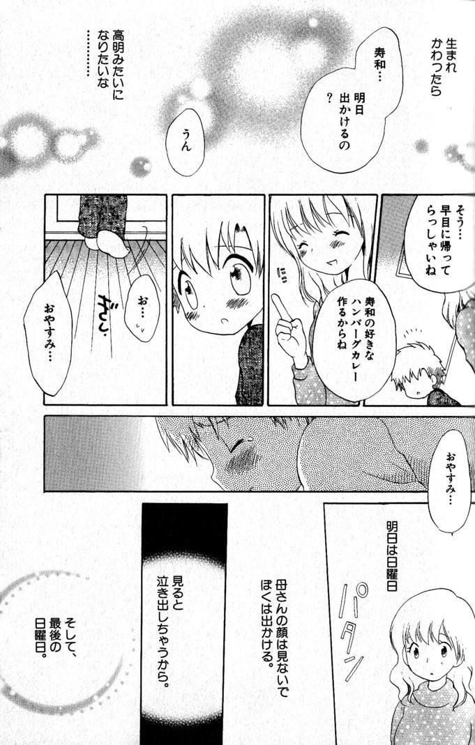 Kimi o Tsurete Iku Fune - The Ship which Takes you. 93
