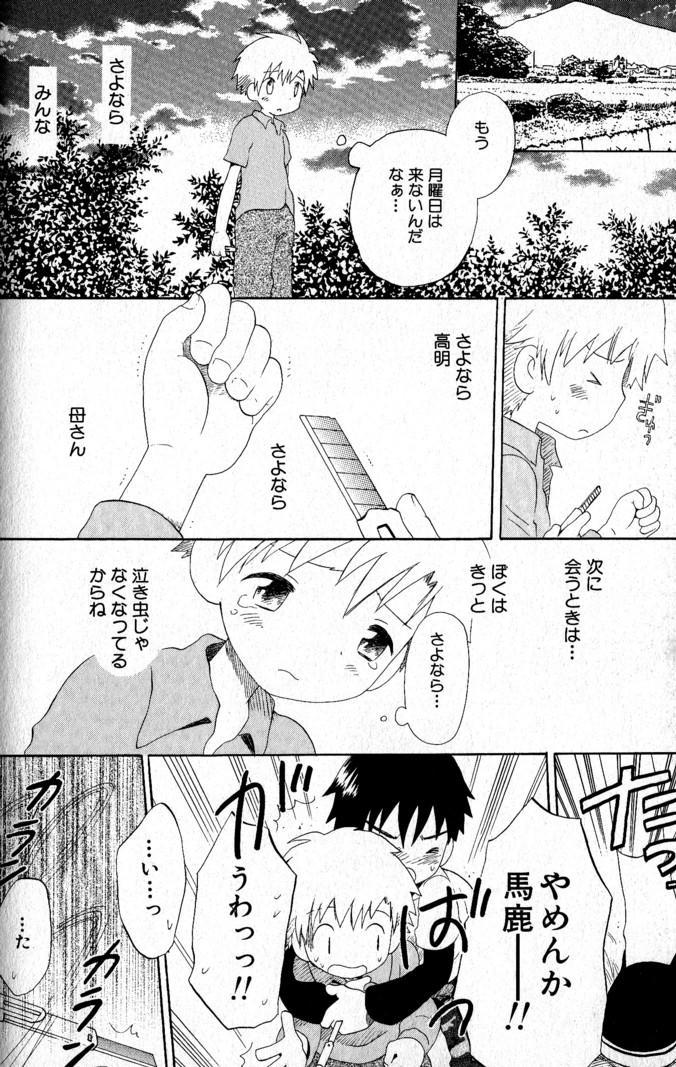 Kimi o Tsurete Iku Fune - The Ship which Takes you. 94