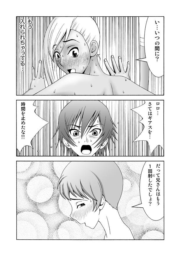 Villetta-sensei ga Ushiro kara Mae kara Yarareteru! 12