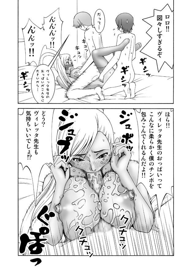 Villetta-sensei ga Ushiro kara Mae kara Yarareteru! 17