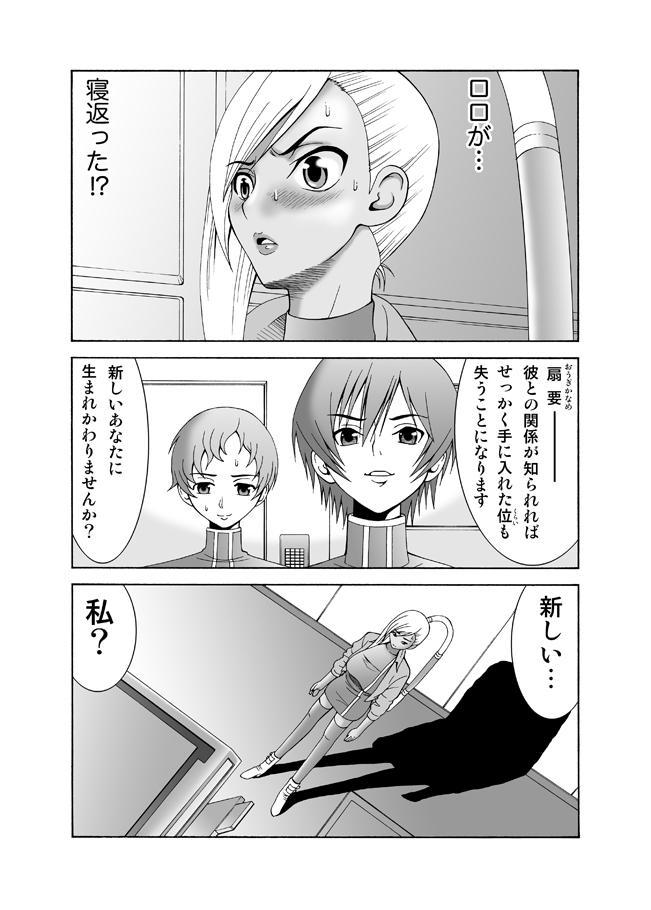 Villetta-sensei ga Ushiro kara Mae kara Yarareteru! 2