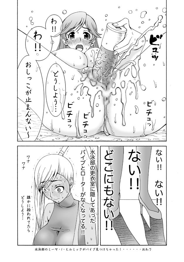 Villetta-sensei ga Ushiro kara Mae kara Yarareteru! 36