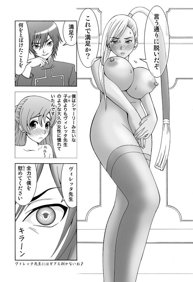 Villetta-sensei ga Ushiro kara Mae kara Yarareteru! 3