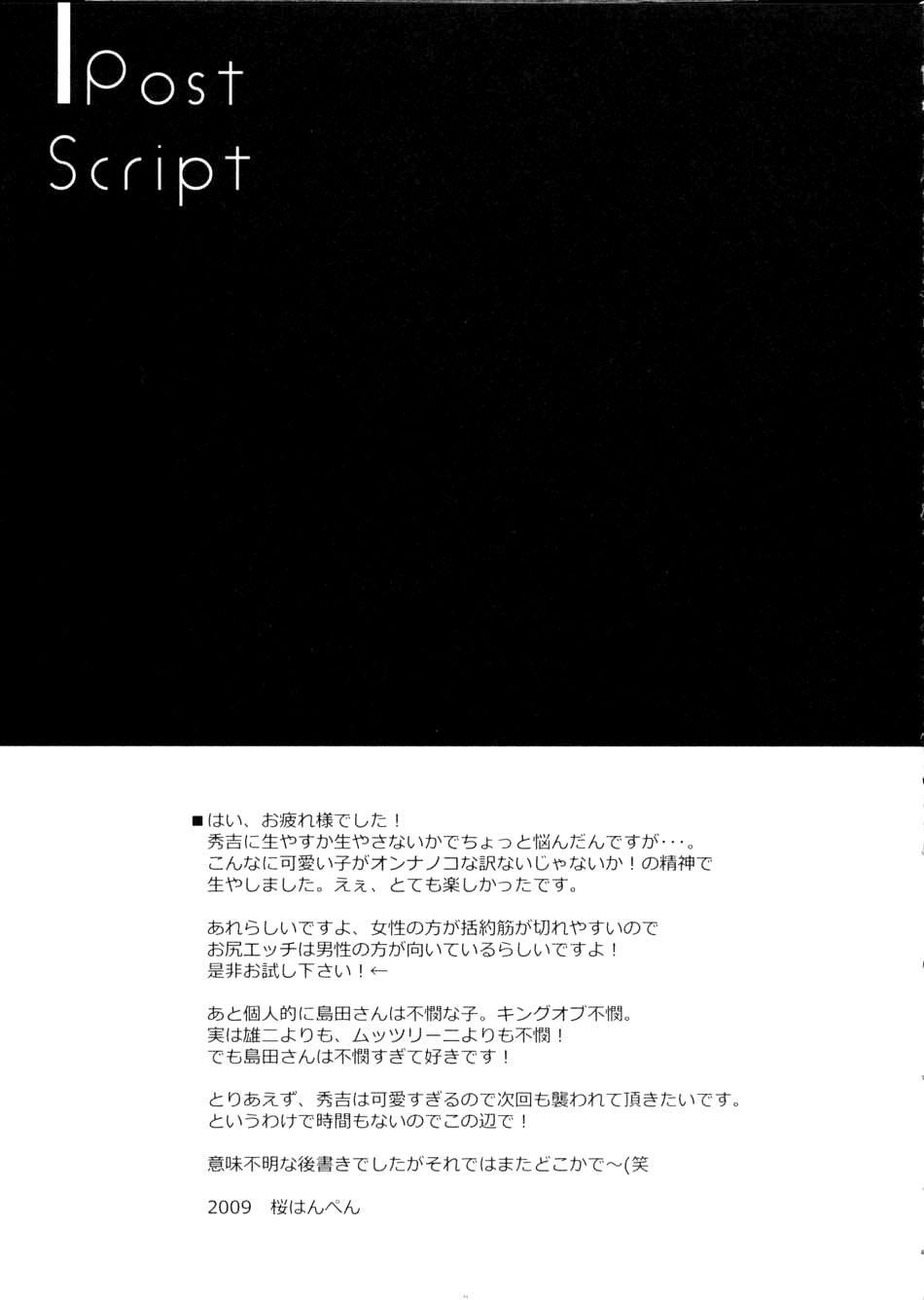 Baka to Josou to Shoukanju 23