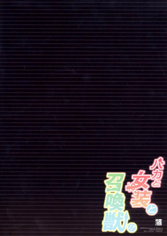 Baka to Josou to Shoukanju 25