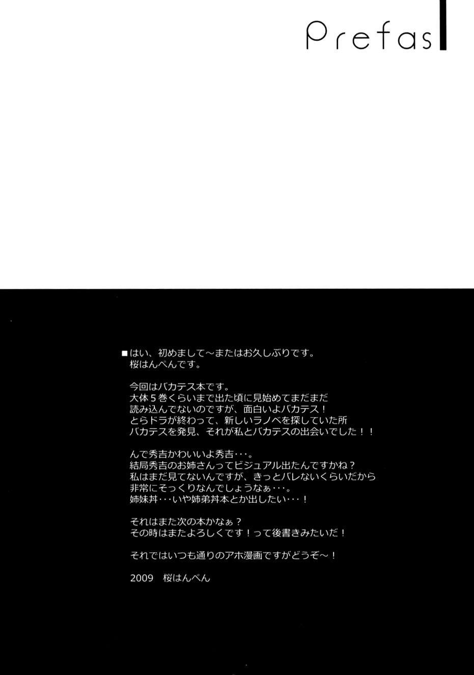 Baka to Josou to Shoukanju 2