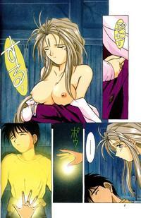 Ah! Megami-sama ga Soushuuhen 1 3