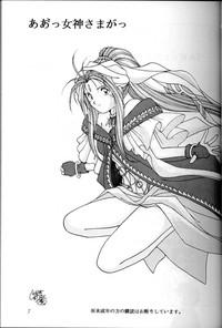Ah! Megami-sama ga Soushuuhen 1 6