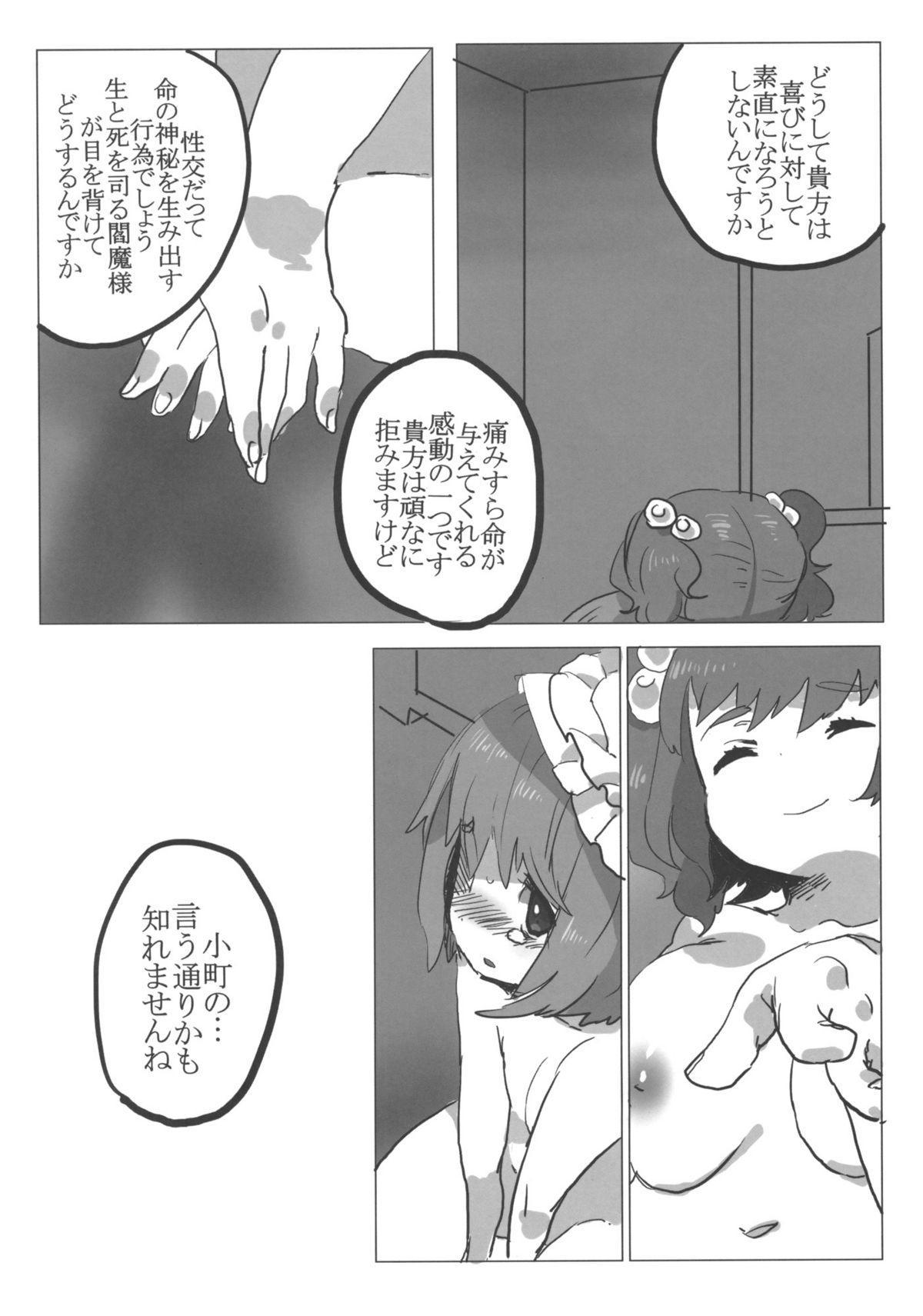 Furubokko Eiki-sama 10