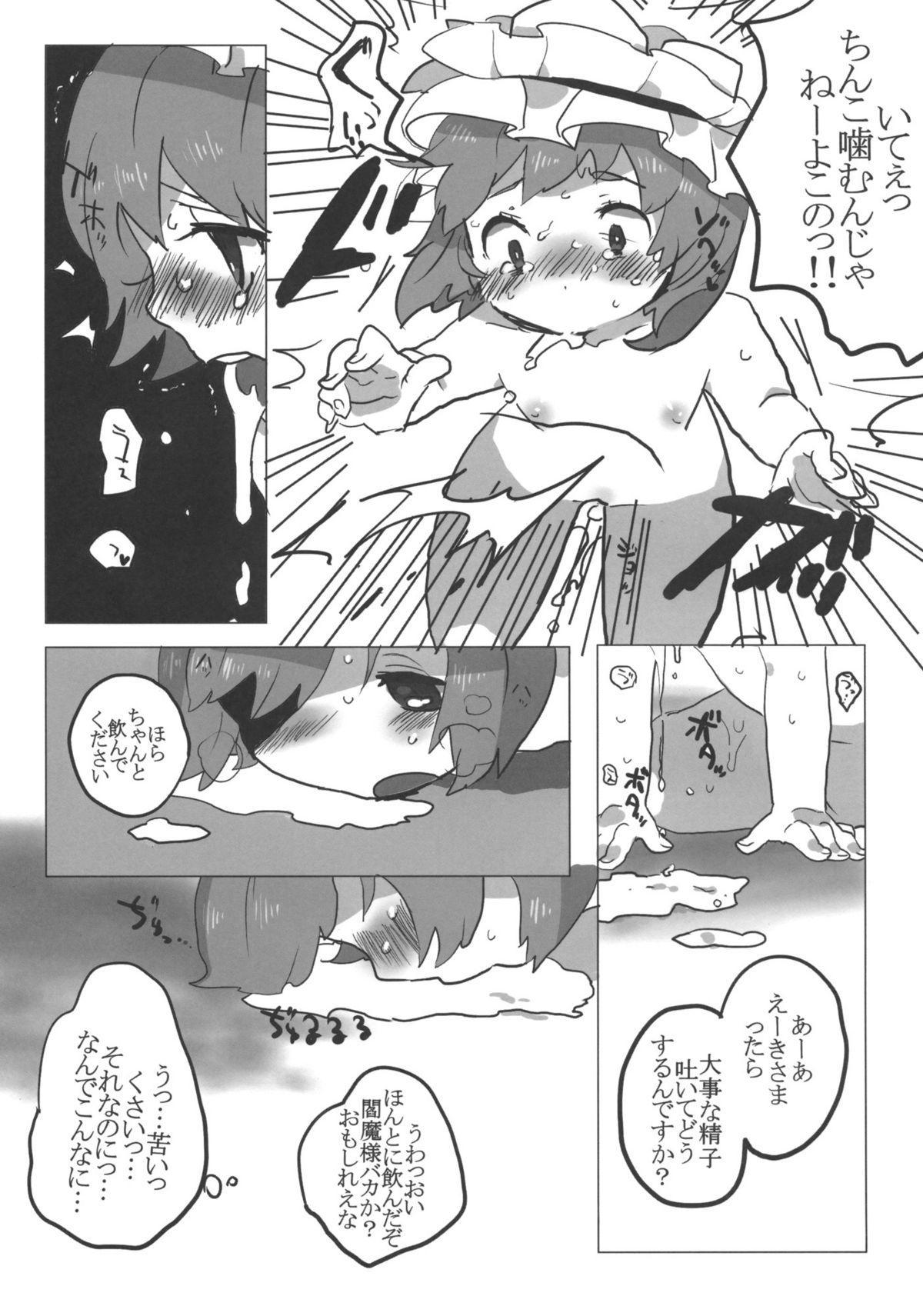 Furubokko Eiki-sama 13