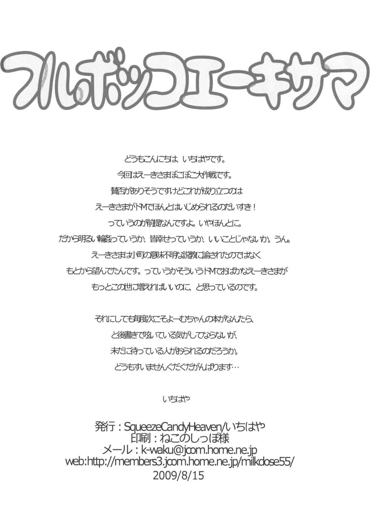 Furubokko Eiki-sama 16
