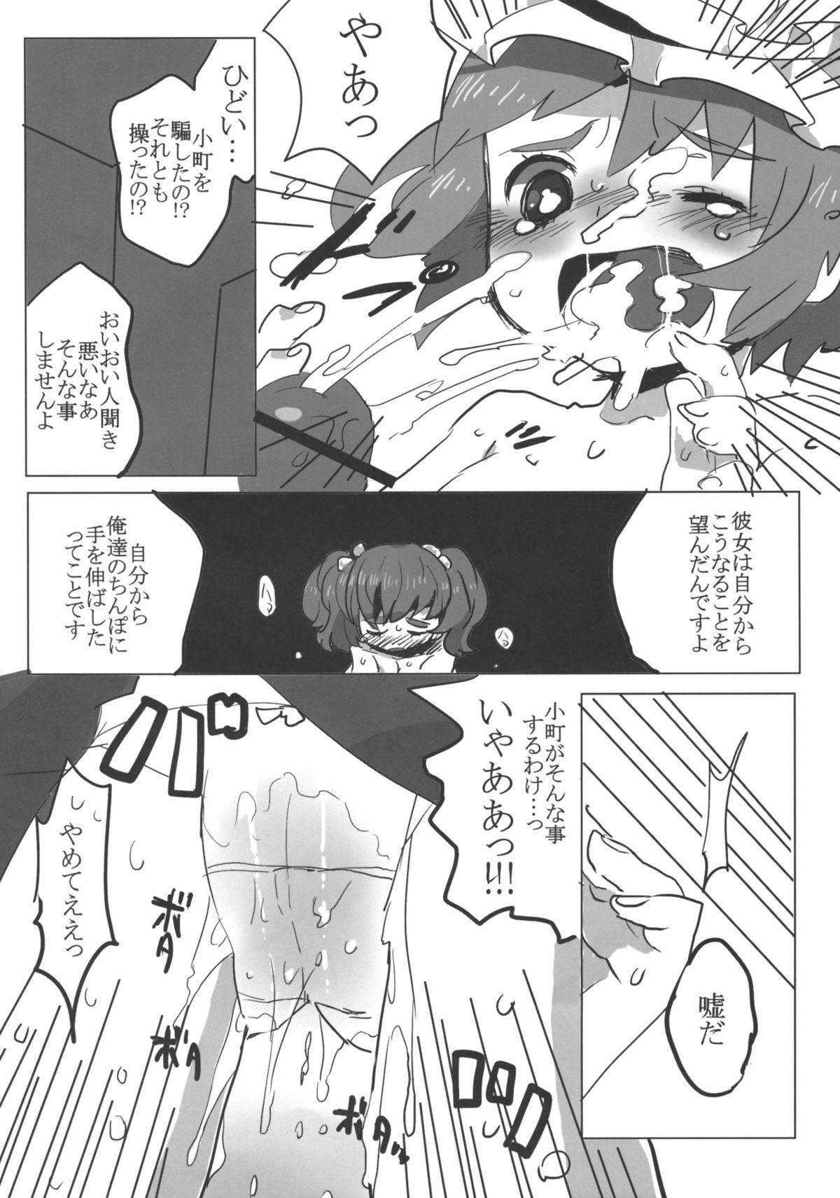 Furubokko Eiki-sama 6
