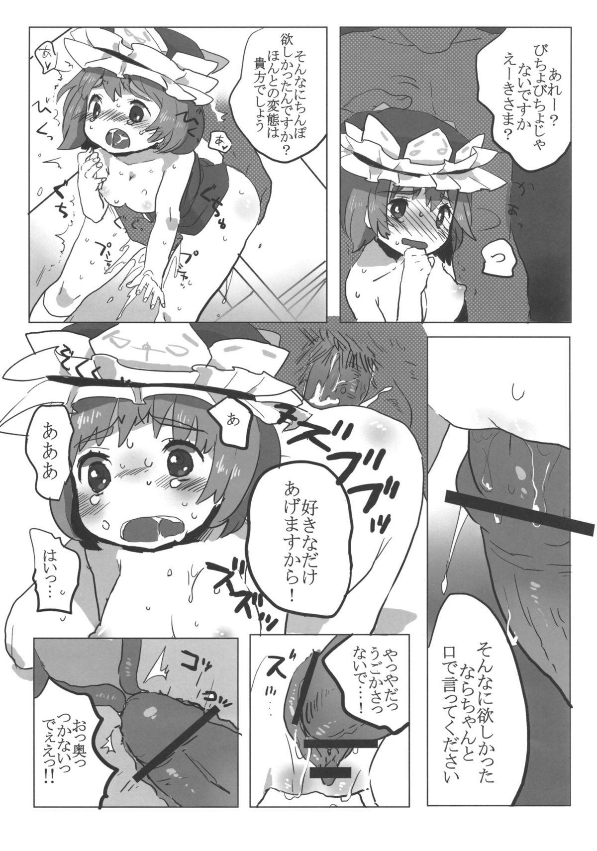 Furubokko Eiki-sama 7