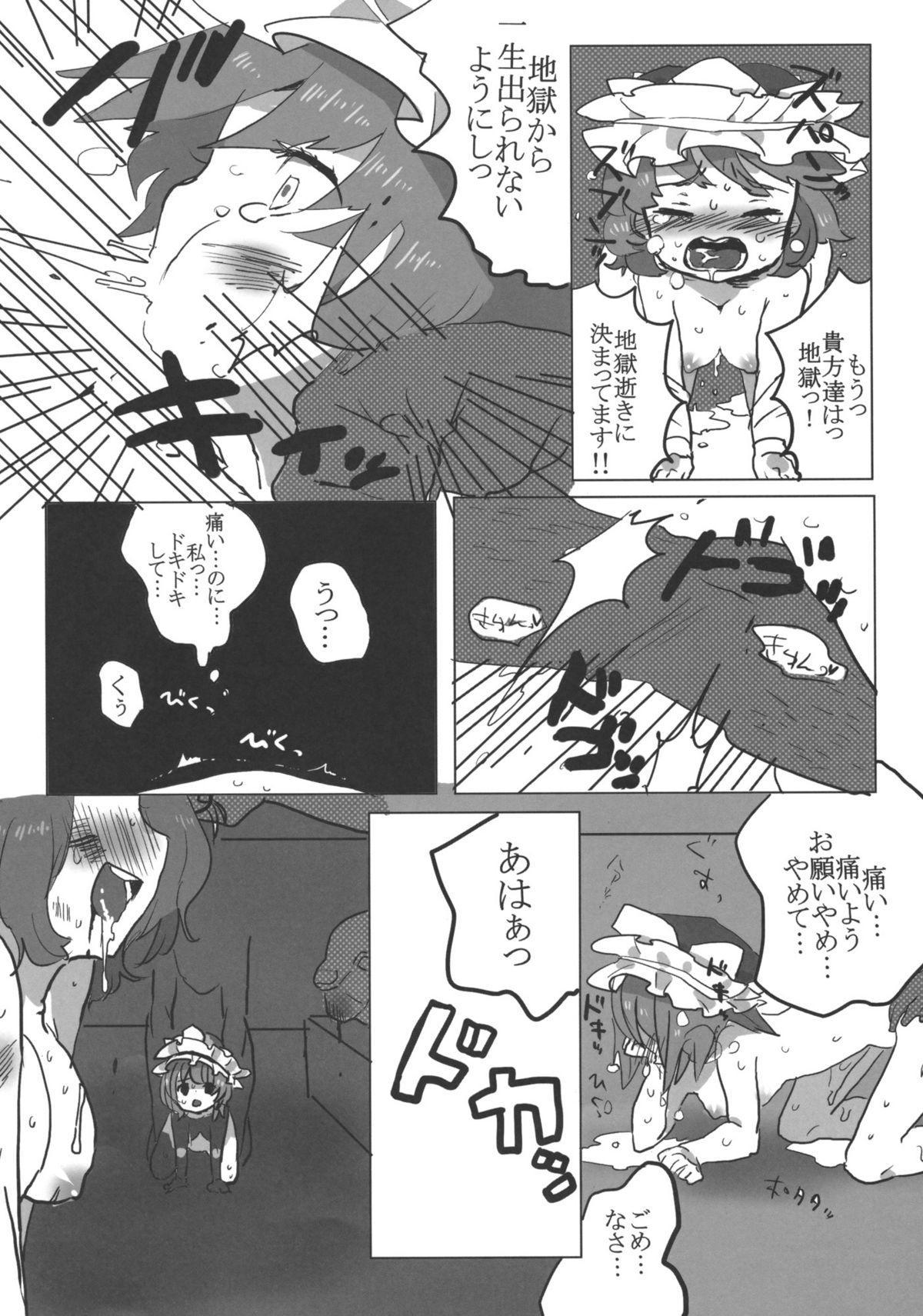 Furubokko Eiki-sama 8