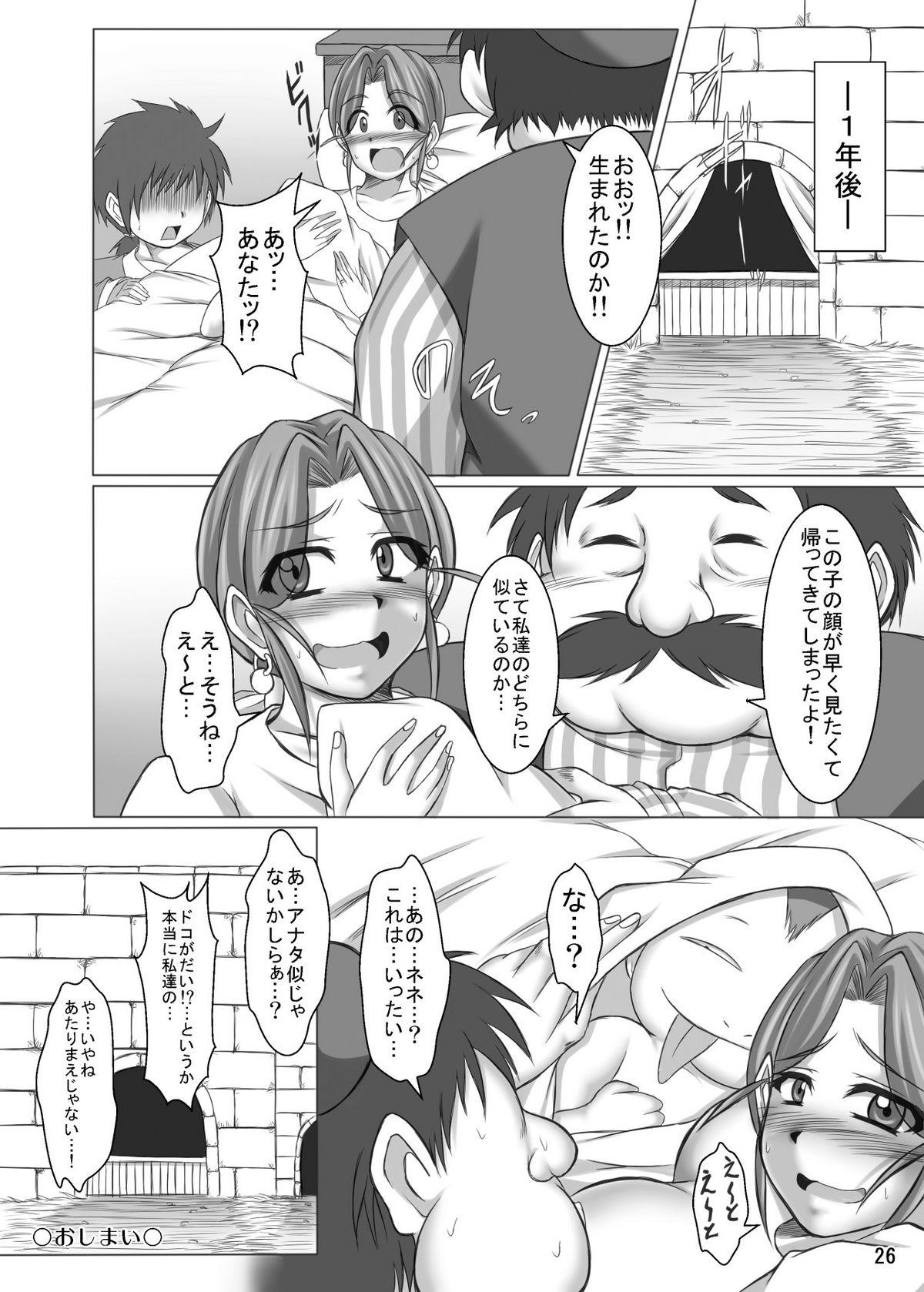 (COMIC1☆4) [Pint Size (Yakusho)] Toruneko Fujin Nene(36) Inran Bakunyu Mesuduma Manya Soe (Dragon Quest IV) 25