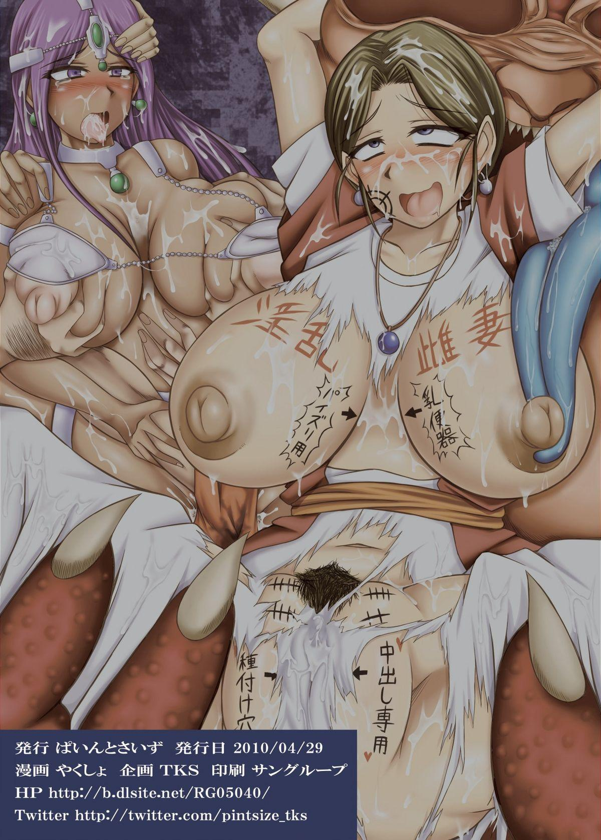 (COMIC1☆4) [Pint Size (Yakusho)] Toruneko Fujin Nene(36) Inran Bakunyu Mesuduma Manya Soe (Dragon Quest IV) 27