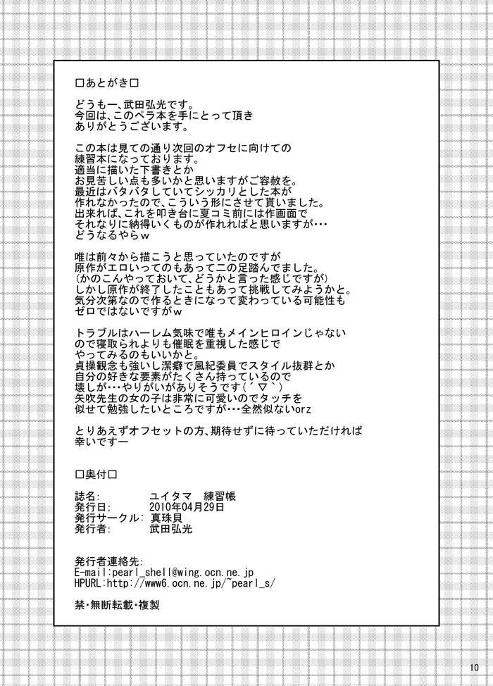 Yuitama Renshuu chou 9