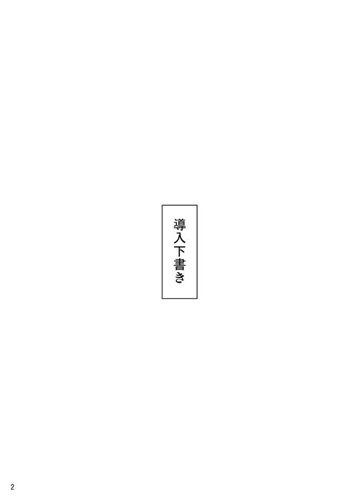 Yuitama Renshuu chou 1