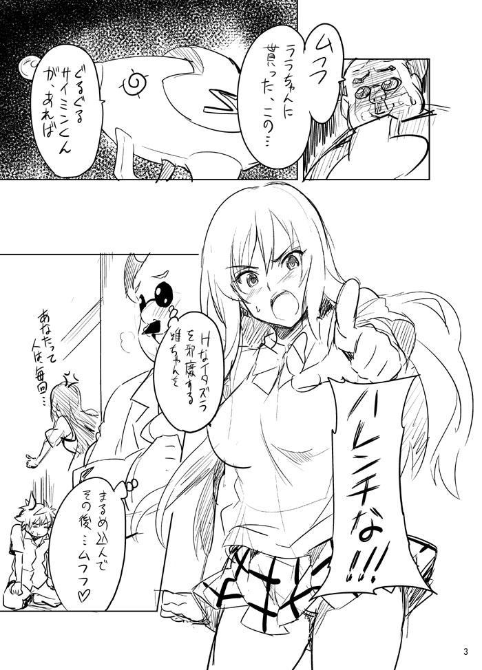 Yuitama Renshuu chou 2