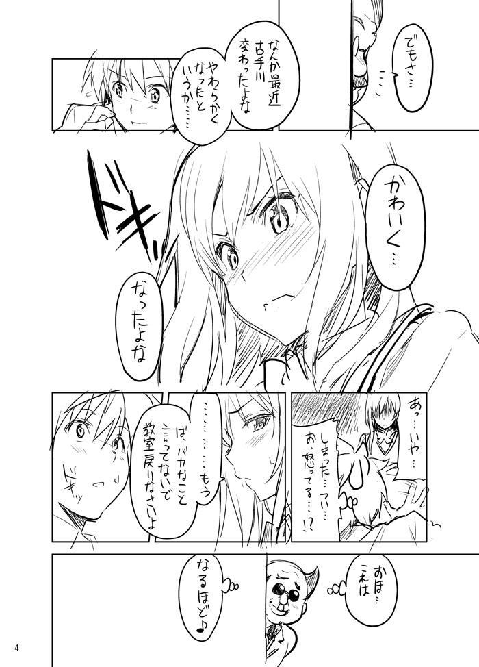 Yuitama Renshuu chou 3