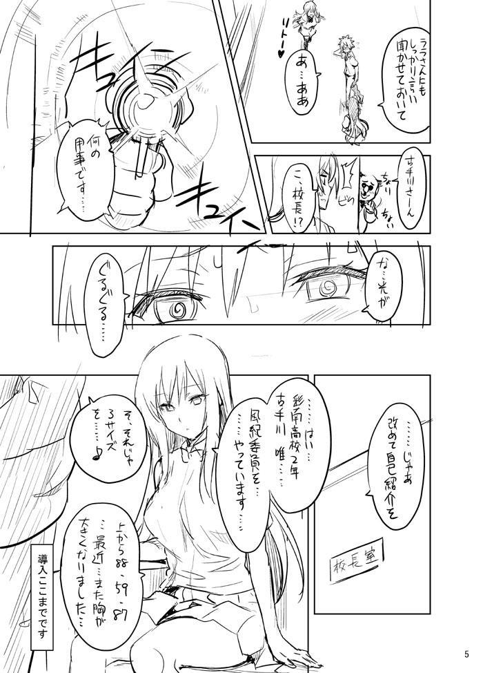 Yuitama Renshuu chou 4